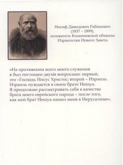 Сборник речей Иосифа Рабиновича