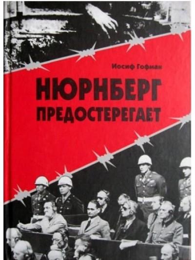 Нюрнберг предостерегает | Иосиф Гофман