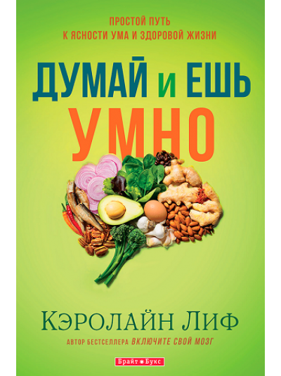 Думай и ешь умно | Кэролайн Лиф