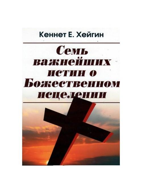 Семь важнейших истин о Божественном исцелении | Кеннет Е.Хейгин