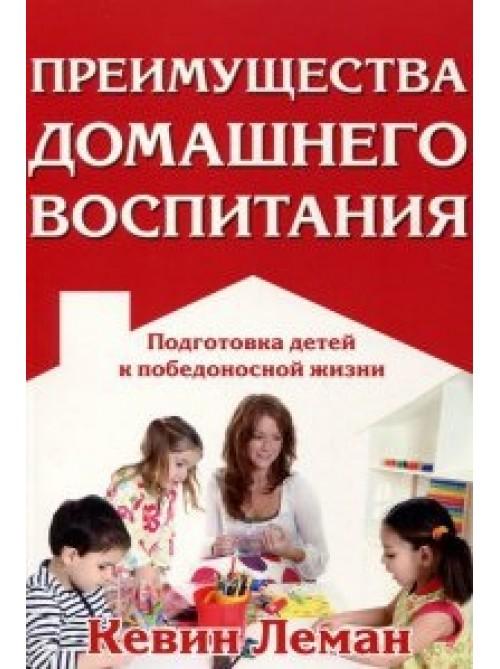 Преимущества домашнего воспитания | Подготовка детей к победоносной жизни | Кевин Леман