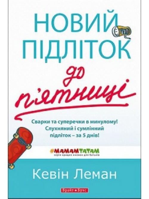 Новий підліток до п`ятниці. Сварки та суперечки в минулому! | Кевин Леман