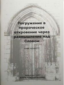 Погружение в пророческое откровение через размышление над Словом | ...высвобождая поклонение молящихся и пророчествующих | Кирк Беннетт