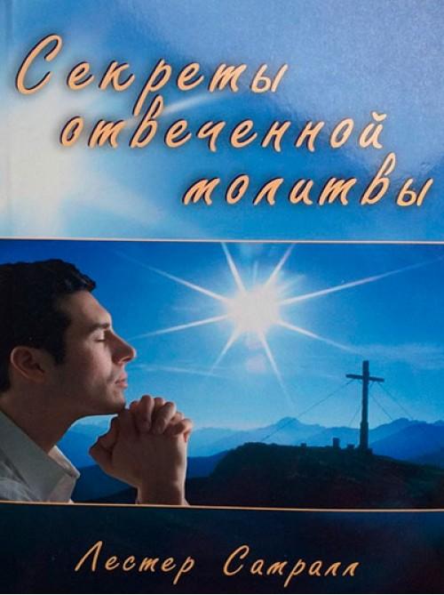 Секреты отвеченной молитвы | Лестер Самралл