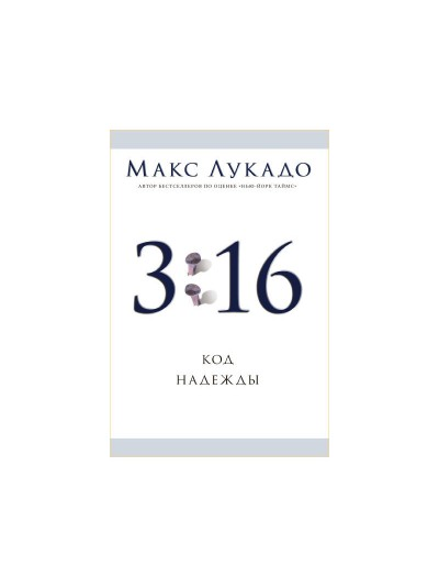 3:16 код надежды | Макс Лукадо