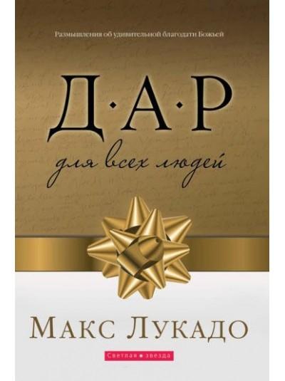 Дар для всех людей | Размышления об удивительной благодати Божьей | Макс Лукадо