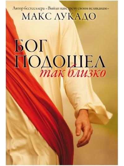 Бог подошел так близко | Макс Лукадо