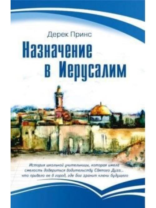 Назначение в Иерусалим