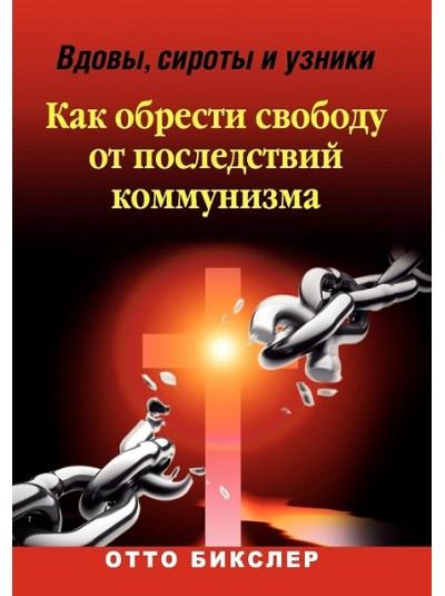 Вдовы, сироты и узники - Как обрести свободу от последствий коммунизма   Отто Бикслер