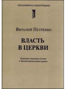 Власть в церкви. Развитие концепции власти в Русской православной церкви.