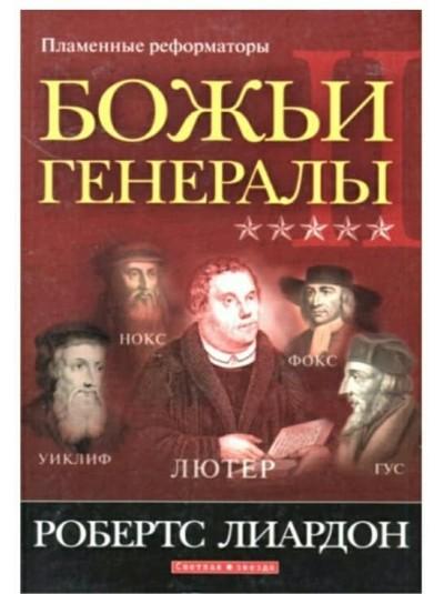 Божьи генералы-2 | Пламенные реформаторы | Робертс Лиардон