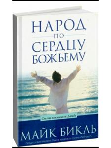 Народ по сердцу Божьему. Майкл Бикл