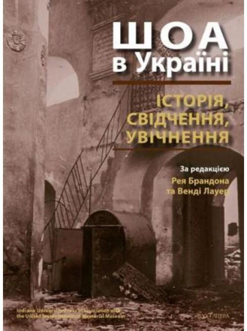 Шоа в Україні: історія, свідчення, увічнення