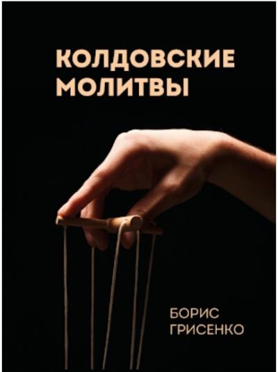 Колдовские молитвы | Борис Грисенко | В формате PDF