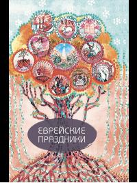Еврейские праздники | Борис Грисенко