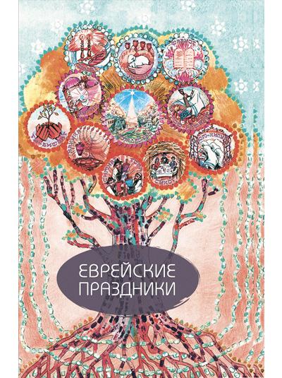 Еврейские праздники | Борис Грисенко | Книга в формате PDF