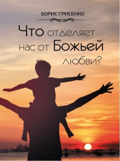 Что отделяет нас от Божьей любви? | Борис Грисенко | Книга в формате PDF-EPUB