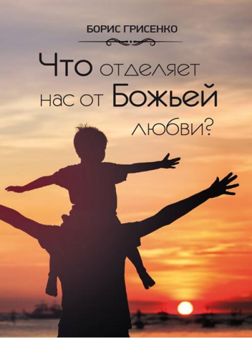 Что отделяет нас от Божьей любви? | Борис Грисенко |  Книга в формате PDF