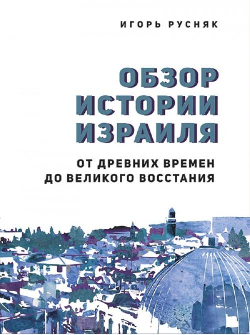 Обзор истории Израиля | От древних времен до великого восстания | Игорь Русняк | Книга в формате PDF-EPUB