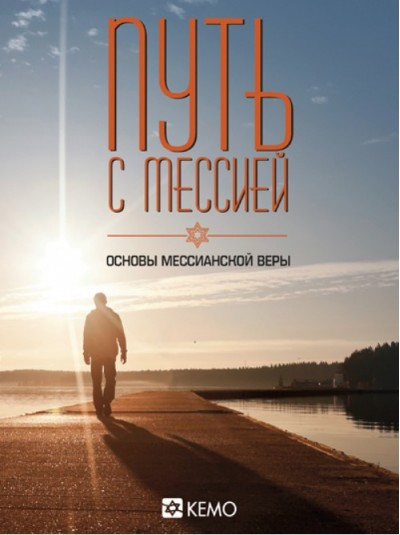 Путь с Мессией: Основы мессианской веры | Книга в формате PDF
