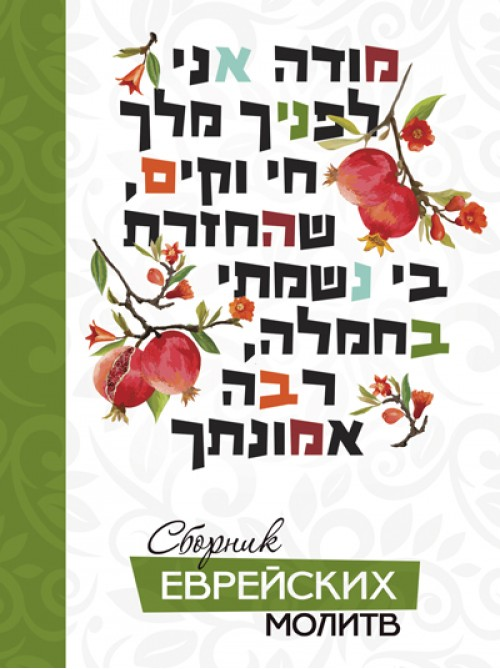 Сборник еврейских молитв   в формате PDF