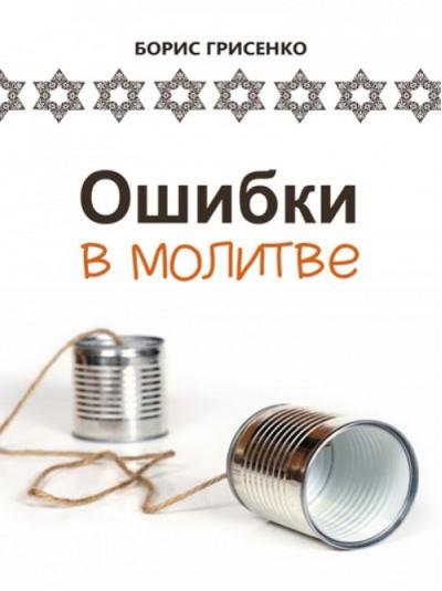 Ошибки в молитве | Борис Грисенко| Книга в формате PDF