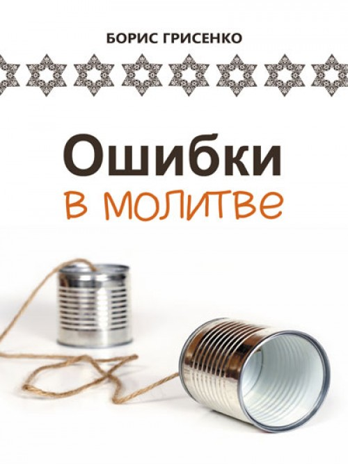Ошибки в молитве | Борис Грисенко | Книга в формате PDF