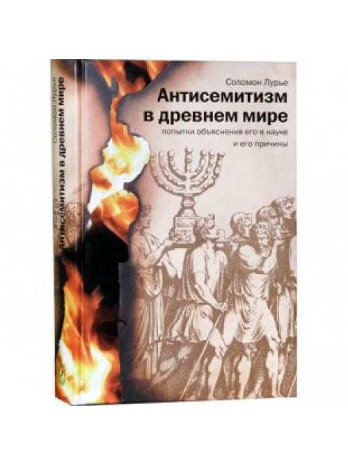 Антисемитизм в древнем мире. Попытки объяснения его в науке и его причины | Соломон Лурье