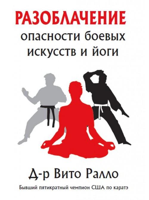 Разоблачение опасности боевых искусств и йоги   Вито Ралло