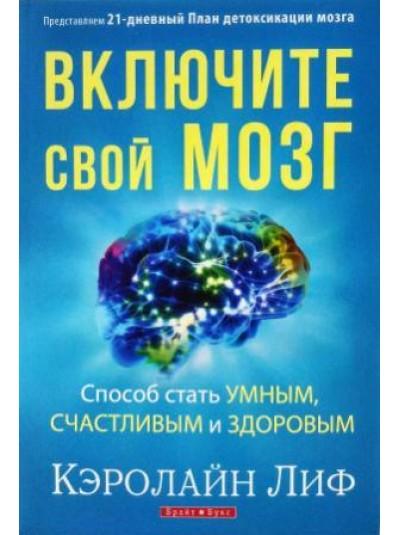 Включите свой мозг | Способ стать умным, счастливым и здоровым | Кэролайн Лиф