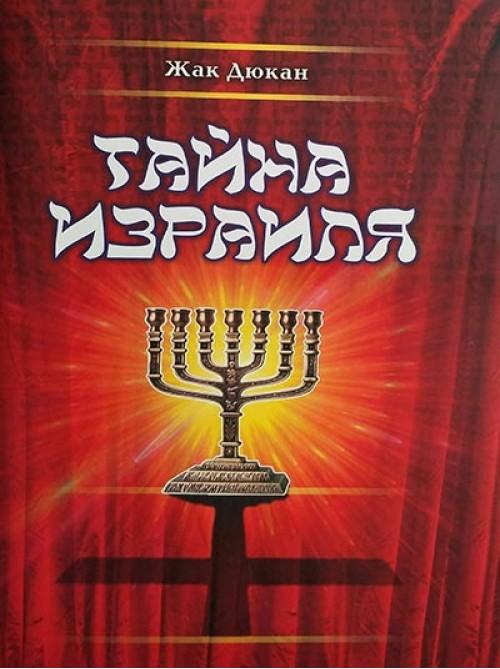 Тайна Израиля. Жак Дюкан