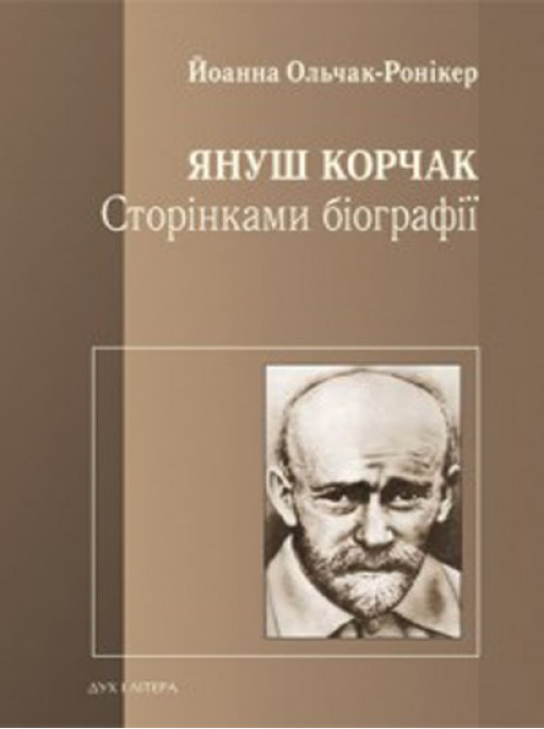 Януш Корчак | Сторінками біографії | Йоанна Ольчак-Ронікер