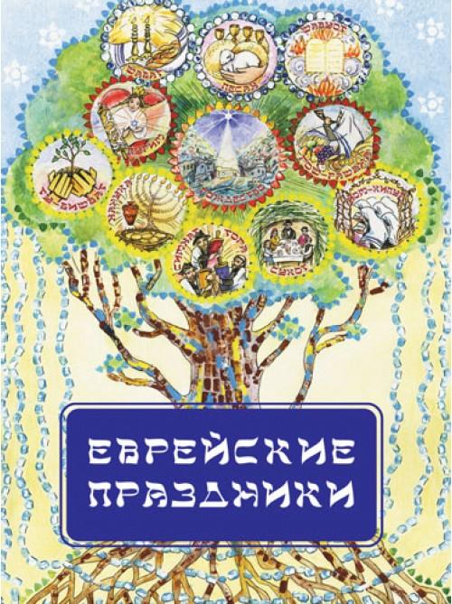 Еврейские праздники книга