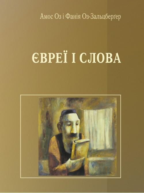 Євреї і слова | Оз Амос, Оз-Зальцбергер Фанія