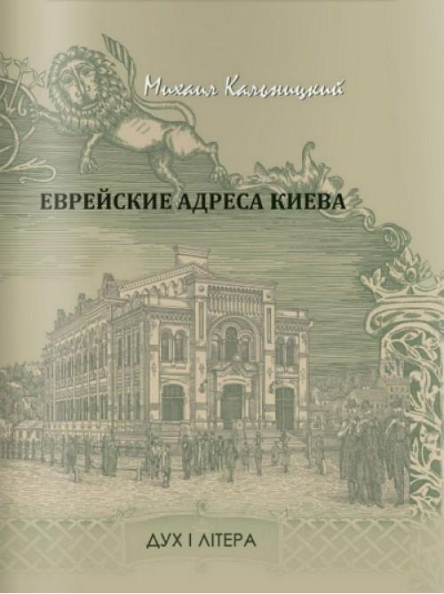 Еврейские адреса Киева: Путеводитель по культурно-историческим местам