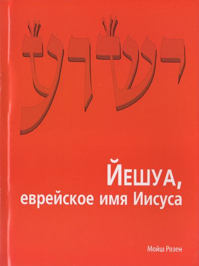 Йешуа, еврейское имя Иисуса