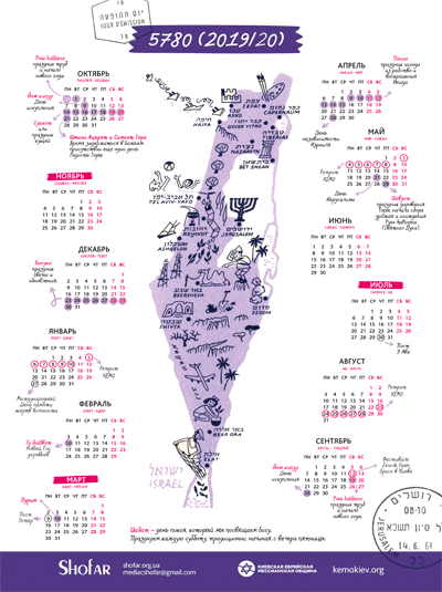 Еврейский календарь 5780 (2019/20) | Israel