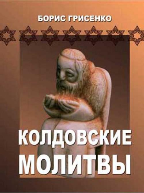 Колдовские молитвы | Борис Грисенко