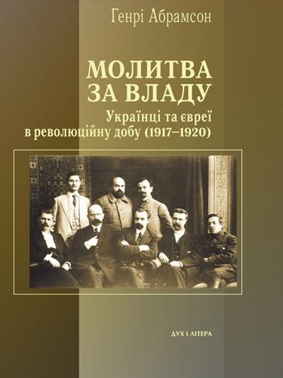 Молитва за владу. Українці та євреї в революційну добу (1917–1920). | Абрамсон Генрі