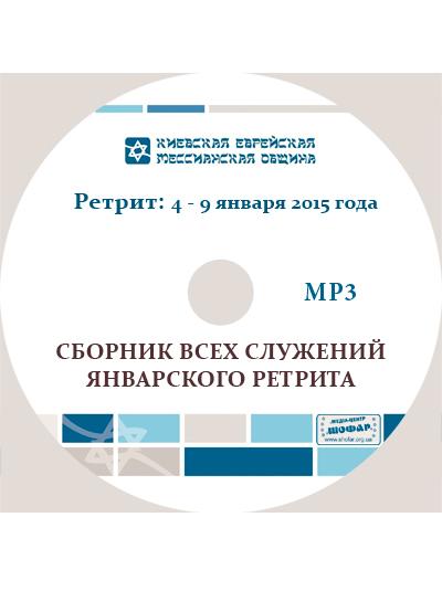 CD Mp3 сборник ретрита 3-9 января 2015