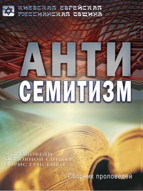 Антисемитизм | Аудио-сборник | Борис Грисенко