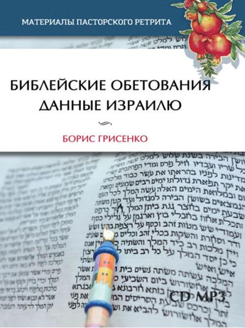 CD MP3 Библейские обетования данные Израилю | Борис Грисенко
