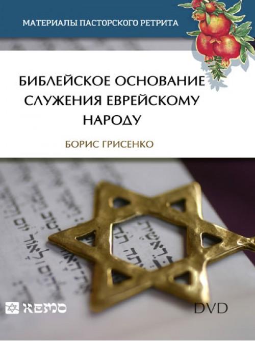 Библейское основание служения еврейскому  народу | Борис Грисенко