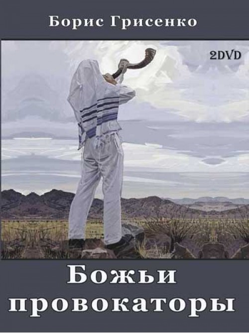 Божьи провокаторы | Борис Грисенко