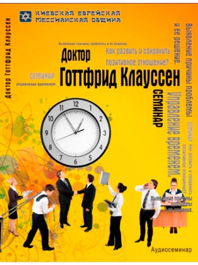 Семинар Готтфрида Клауссена