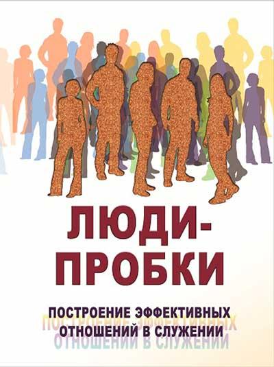 Люди пробки | Борис Грисенко