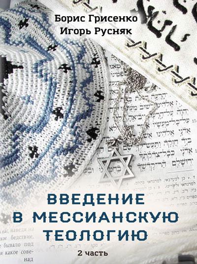 Введение в мессианскую теологию 2часть