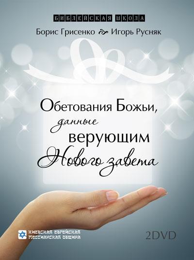 Обетования Божьи, данные верующим Нового завета | Борис Грисенко и Игорь Русняк