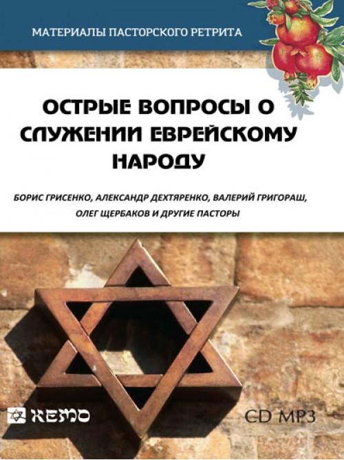 Острые вопросы о служении еврейскому народу
