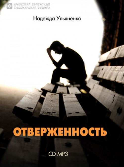 Отверженность | Надежда Ульяненко